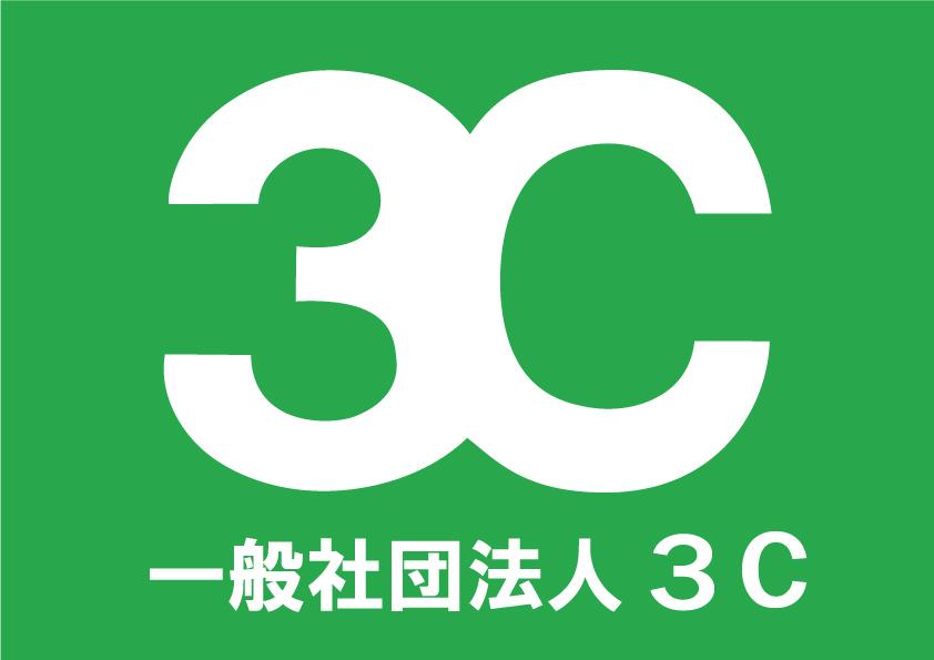 一般社団法人3C